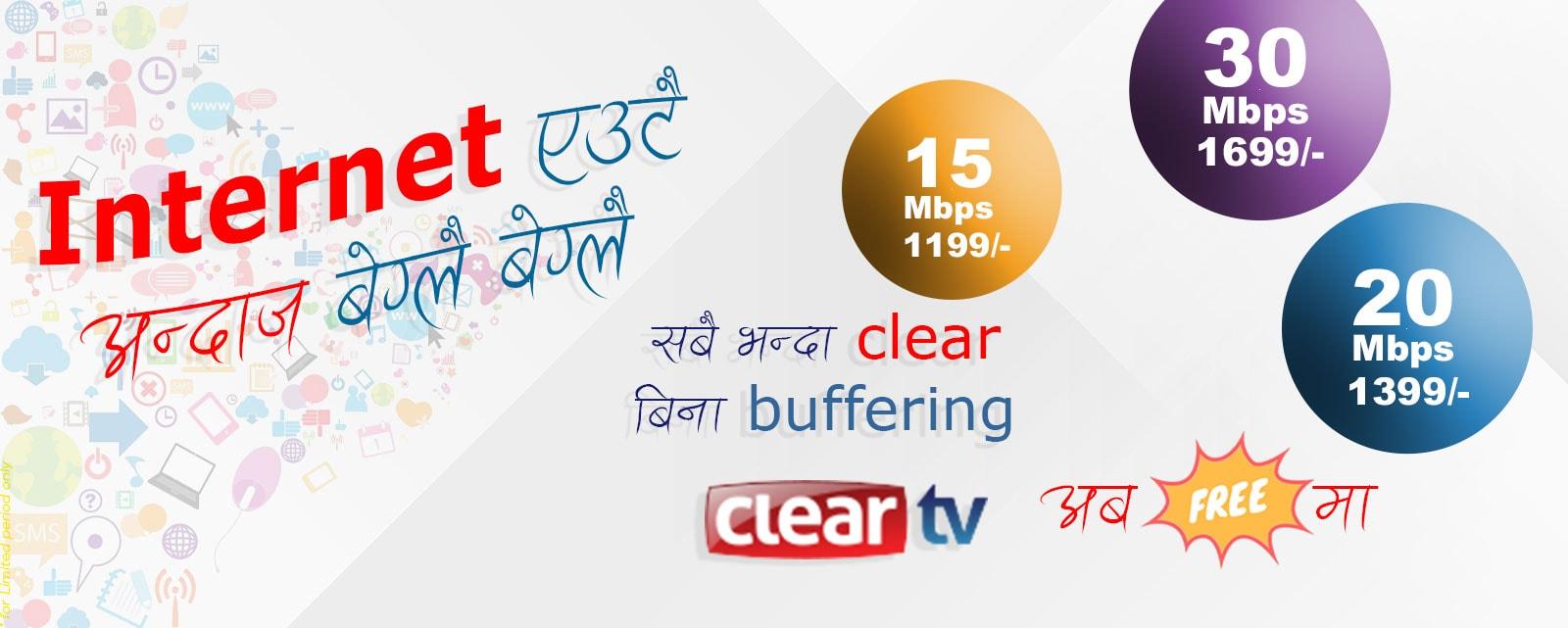 Pokhara Internet Pvt  Ltd  – The internet provider