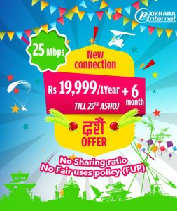 new offer for dashain 2076 pokhara internet-min-min